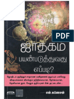 ஜாதகம் பயன்படுத்துவது எப்படி - என்.கணேசன்.pdf