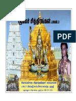 Agama Kalai Chithira Padangal