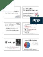 150808-カルテの書き方+診断推論学習会in長野中央病院-配付資料