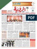 Alroya Newspaper 11-08-2015