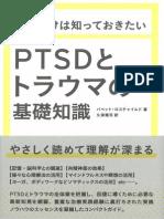 【立読】これだけは知っておきたいPTSDとトラウマの基礎知識