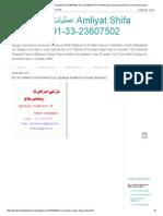 عملیات شفاء امراض Amliyat Shifa Amraz 0091-33-23607502_ DIL KE AMRAZ KA RUHANI ELAJ (Spiritual Treatment of Heart Diseases)