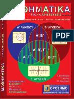Ορόσημο Φροντιστήριο (Αθήνα). Βοήθημα μαθηματικών Α' λυκείου 2015 |