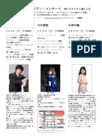 Sep2015改訂版その3チラシ秋元さん白石さん久津内さん (1)