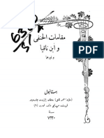 Maqamat al-Hanafi