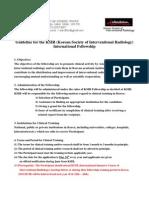 2016 KSIR Fellowship Guideline