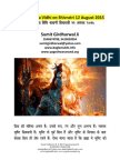 Shiv Sadhana Vidhi on Shivratri 12 August 2015 Shiv Puja Vidhi in Hindi PDF