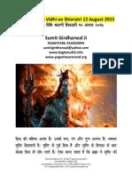 Shiv Sadhana Vidhi on Shivratri 12 August 2015 Shiv Puja Vidhi in Hindi PDF