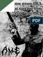 Μέσα στον IRA - Μια ημέρα στη ζωή του IRA