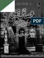 Khasail e Nabvi [Sallallahu Alaihi Wasallam] by Sheikh Abdul Qayyum Haqqani