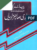 Pyaray Nabi [Sallallahu Alaihi Wasallam] Ki Pyari Sahabzadiyan by HAFIZ HAQQANI MIAN