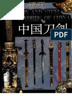 Espadas e Sabres de Aço da China