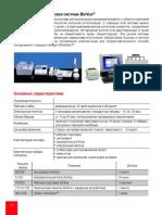 OCD Product Catalogue BioVue