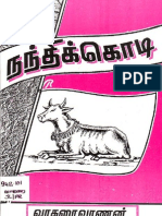 nandhi kodi---tamil