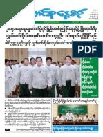 Union Daily (13-8-2015).pdf