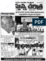 Nadustunna Charitra 2006-02-01 Volume No 14 Issue No 02