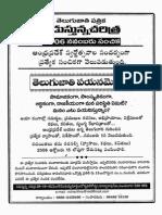 Nadustunna Charitra 2006-09-01 Volume No 14 Issue No 09