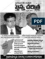 Nadustunna Charitra 2007-08-01 Volume No 15 Issue No 08