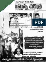 Nadustunna Charitra 2009-01-01 Volume No 17 Issue No 01