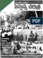 Nadustunna Charitra 2009-12-01 Volume No 17 Issue No 12