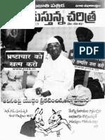 Nadustunna Charitra 2011-04-01 Volume No 19 Issue No 04