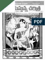 Nadustunna Charitra 2012-03-01 Volume No 20 Issue No 03