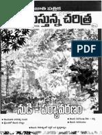 Nadustunna Charitra 2012-06-01 Volume No 20 Issue No 06