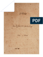 Maldives 3 years Strategic plan (1950 – 1952) by Mohamed Ameen didi