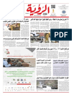 Alroya Newspaper 13-08-2015