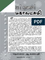 Mamiye Saranam_Comedy Novel