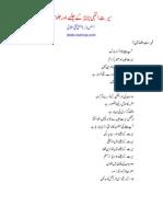 12 Rabi-ul-Awwal kay jalsay