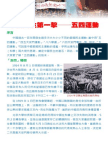 People's Republic of China May 4th movement