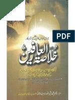Khulasat-Ul-Arifeen (New Edition)