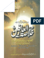Khulasat-Ul-Arifeen (New Edition)