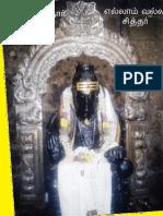 சித்தர்கள் வரலாறு (பொக்கிஷம் )