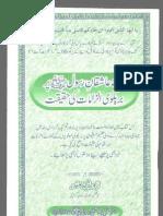 Sachay Ashiqan e Rasool [Sallallahu Alaihi Wasallam] Par Barelvi Ilzamaat Ki Haqeeqat by Abu Rasheed Safdar