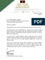 Mahinda Rajapaksa _ Press Release Aug 14 2015