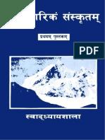 Svadhyayashala2050BS_VyavaharikamSanskritam_I.pdf