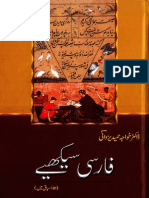 Farsi Sekheye by Dr Khawaja Hameed Yazdani