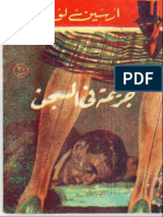 46-جريمة في السجن أرسين لوبين
