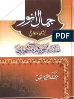 Jamal e Anwar by Sheikh Abdul Qayyum Haqqani