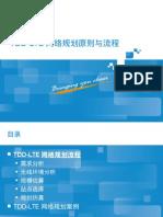Lo Np2000 c01 1 Td-lte无线网络规划-46