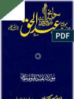 Sawaneh Sheikh-ul-hadith Molana Abdul Haq by Sheikh Abdul Qayyum Haqqani