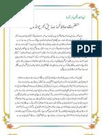 Sheikh Hafidh Muhammad Siddiq Bharchondvi