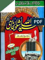 Syed Ataullah Shah Bukhari (Vol 1) by Sheikh Muhammad Ismail Shujabadi