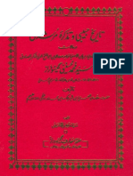 Tareekh Habibi Wa Tazkhra Murshadee (Life History of Hazrat Khawaja Gesudraz) by SHEIKH ABDUL AZIZ WAIZI