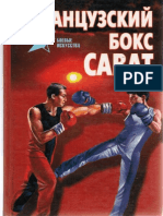 Savate, French Boxing, History & Techniques - Tarasov 2001