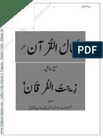 Jamal ul Quran Urdu