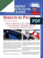 Boletin 14.pdf