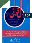 AmaalEQuraniByShaykhAshrafAliThanvir.a.pdf